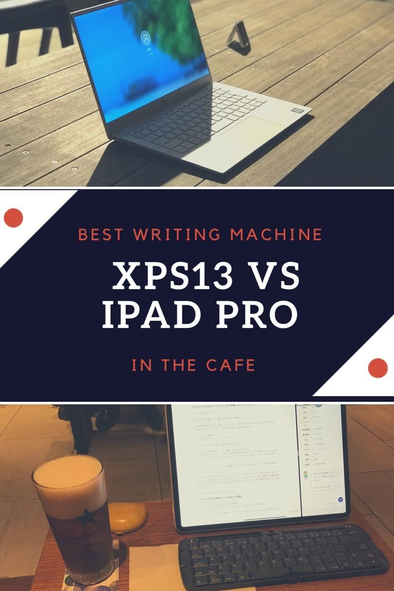 XPS13 vs iPad Pro「 カフェでブログ執筆」に向いているのはどっち? 三番勝負